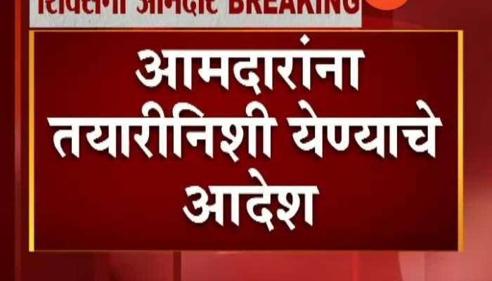 Mumbai Again Call All Shivsena MLA Collectively
