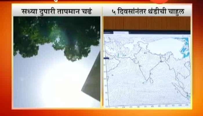 Mumbai Metrological Department On Climate.