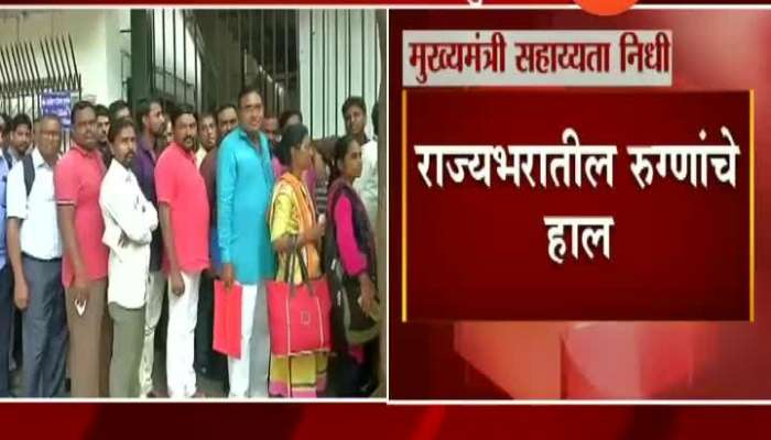 Mumbai Patient Suffer As CM Relief Funds Office Close
