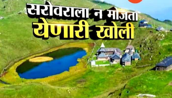 Himachal Pradesh Floating Island In Sarovar