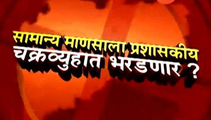 Mumbai Suffering From President Rule In Maharashtra As CM Relief Fund To Patient Shuts Down