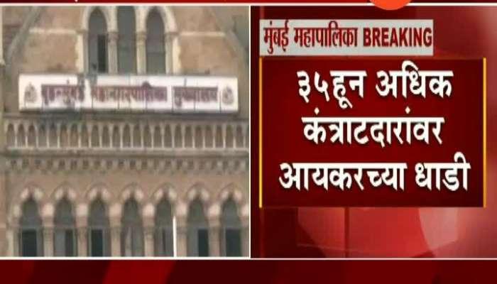 Mumbai Income Tax Raid On BMC Contractors