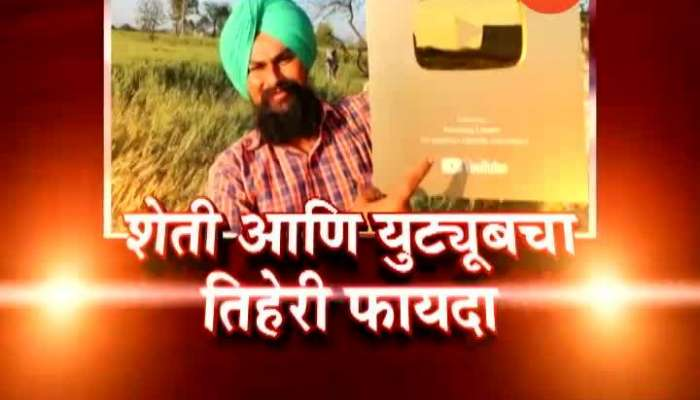Darshan Singh Farmer Turned Into A YouTube Star By Helping Millions With His Farming Fixes
