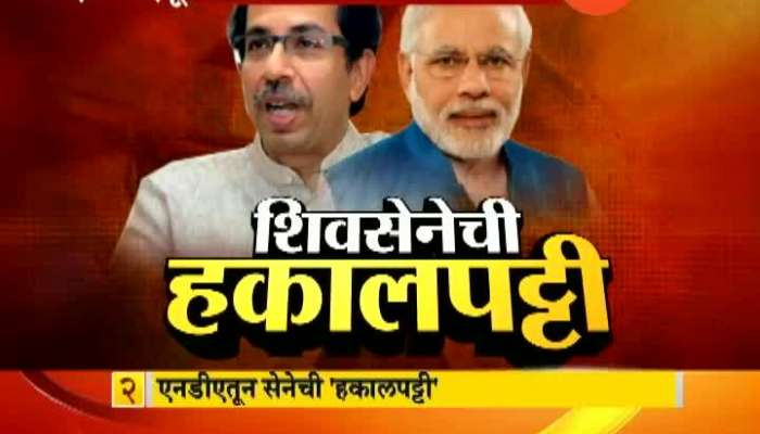 BJP break alliance with shivsena
