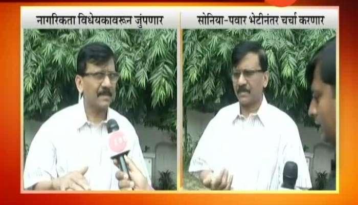 New Delhi Shiv Sena MP Sanjay Raut On Sonia And Pawar Meet