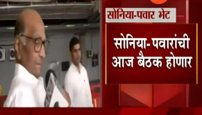 New Delhi NCP Chief Sharad Pawar On Meeting And Parliament Session