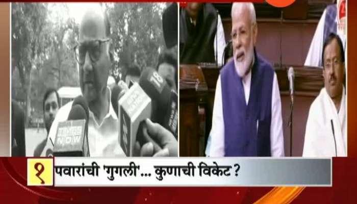 New Delhi Sharad Pawar And PM Modi