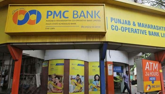 PMC बँक प्रकरणी सुनावणी पुढे ढकलली,  खातेदारांचा उच्च न्यायालयाबाहेर गोंधळ