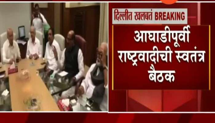 NCP Leaders To Meet Before Congress And NCP Meet For Maharashtra Government Formation