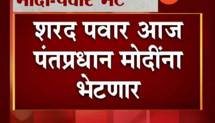 New Delhi NCP Sharad Pawar To Meet PM Narendra Modi