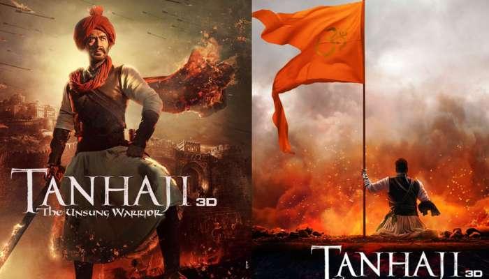 'तान्हाजी' चित्रपटावरून नवा वाद