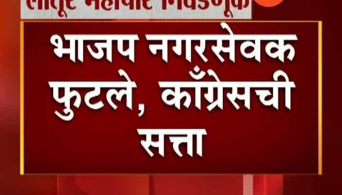 Latur Mahapalika BJP