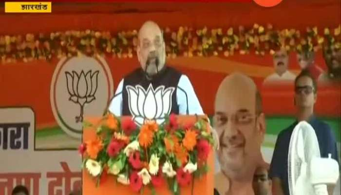Zharkhand Amit Shah On Reservation