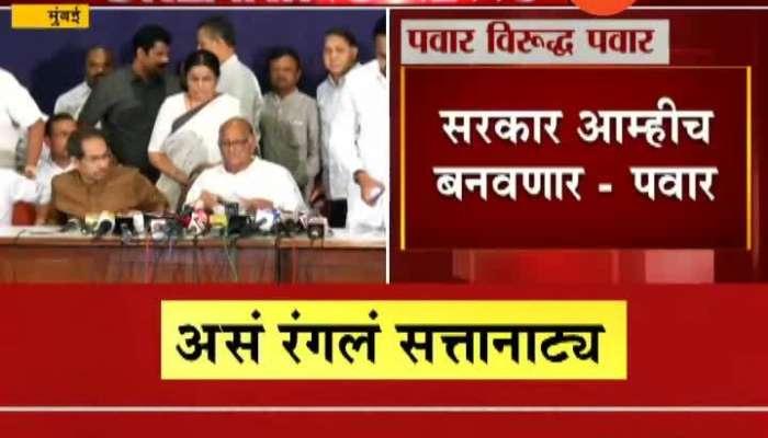 Mumbai Shiv Sena NCP Press Conference 23 November 2019