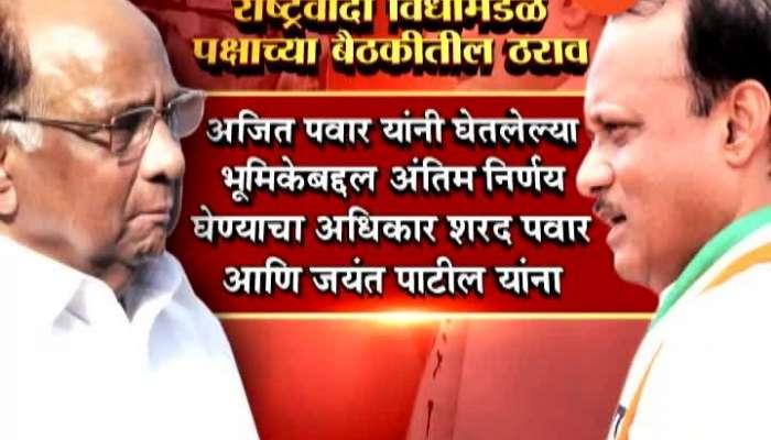Decision Taken In NCP Leaders Meet