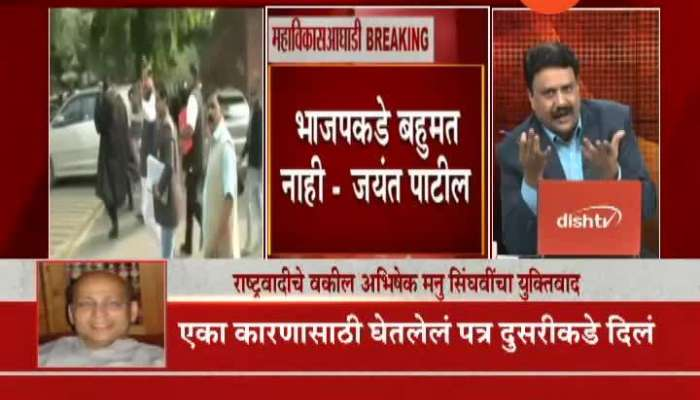 New Delhi Advocate Sachin Patil And Yatin Jagtap On SC Decision