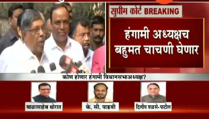 After SC Decision Chandrakant Patil said we are ready to show the majority