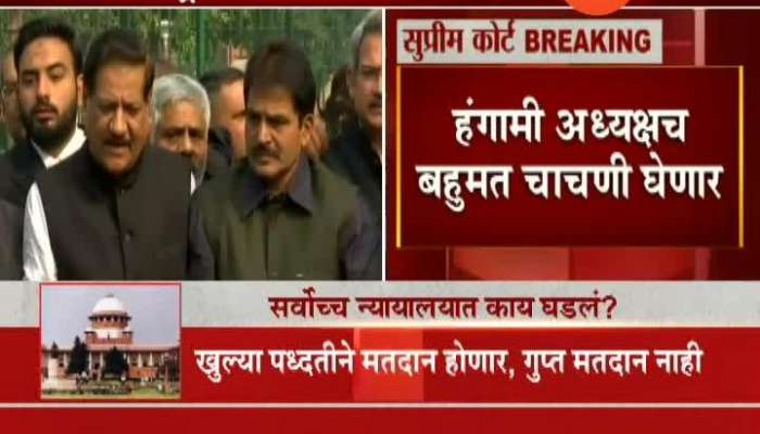 Prithviraj Chavan On SC Decision about Maharashtra Formation