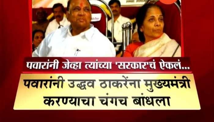 Pawar Thackeray New Friendship