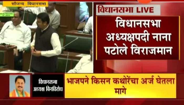 Mumbai Vidhan Sabha Devendra Fadanvis On Nana patole Elected As President