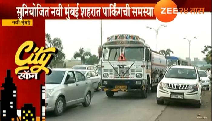 सिटीस्कॅन : नवी मुंबईतलं बेकायदा पार्किंग आणि वाहतूक कोंडी