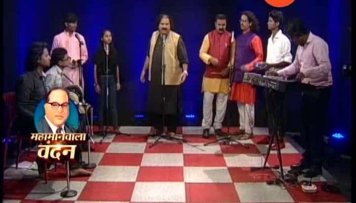 Mumbai Sambhaji bhagat Powada for tribute dr babasaheb ambedkar