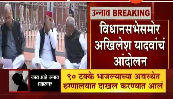 Uttar Pradseh Unnav Akhilesh Yadav Agitataion