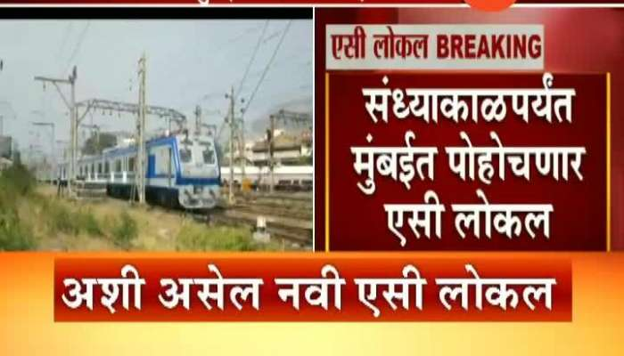 New AC Local Train To Enter Mumbai For Central Railway