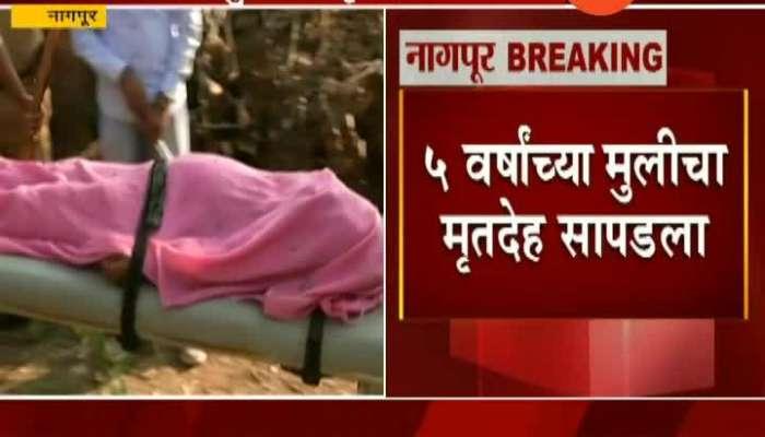 Nagpur Dead Body Of Five Yrs Girl Found In Farm