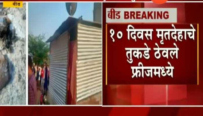 beed : woman killed by husband, kept body parts in fridge for 10 days
