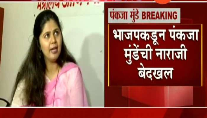 Can Pankaja Munde attend BJP's meeting at Mumbai