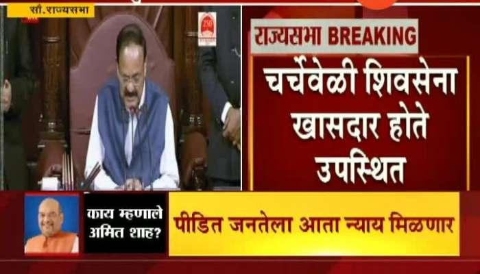 Citizen Amendment Bill Passed In Rajya Sabha