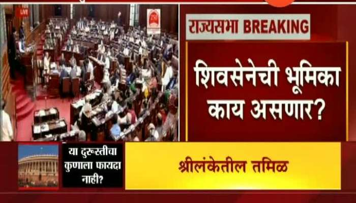 CAB Discussion In Rajya Sabha