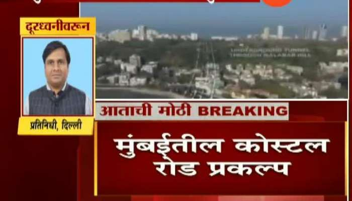 Supreme Court Hearing On Mumbai Costal Road