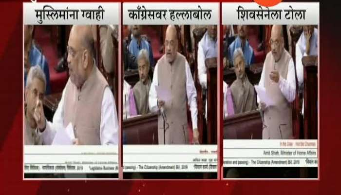 Home Minister Amit Shah On CB Criticise Congress And Shiv Sena