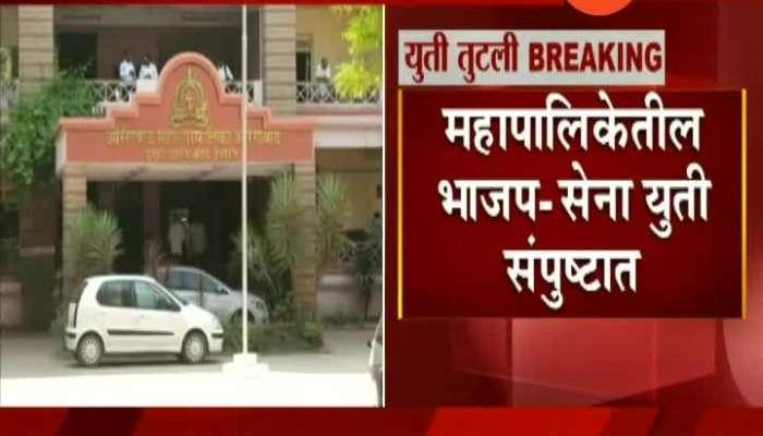 BJP Deputy Mayor Resigns post in Aurangabad Mahanagarpalika
