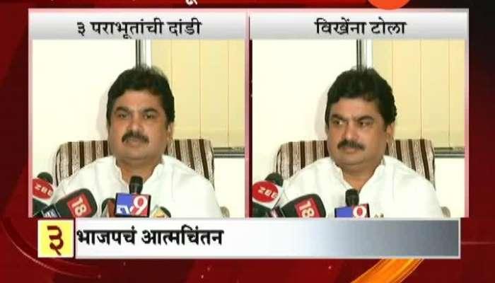 Nashik BJP Leader Ram Shinde Criticise Radhakrishna Vikhe Patil