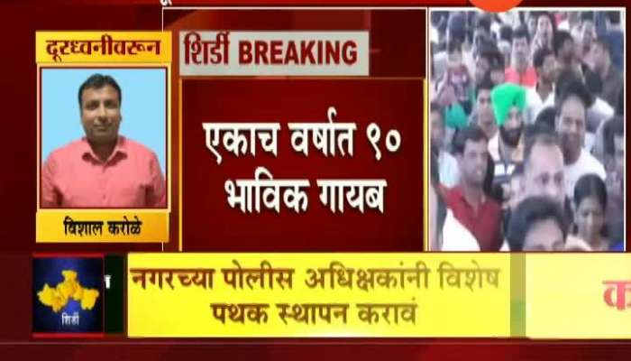Shirdi 90 People Missing In Last One Year