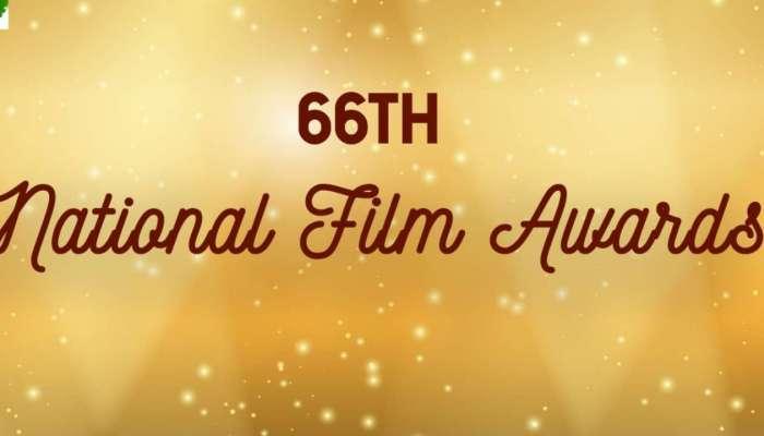 कुठे पाहता येणार राष्ट्रीय चित्रपट पुरस्कार वितरण सोहळा?
