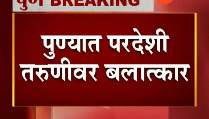 Pune Girl From Yuganda Was Raped By Two People On Monday