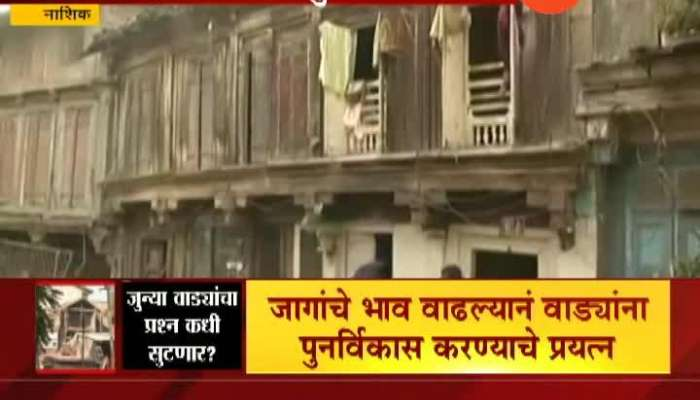 City Scan Nashik Old Wada And Buildings Getting Dangerous