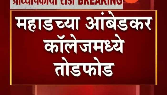 Raigad Mahad Ambedkar College Rada Six Injured