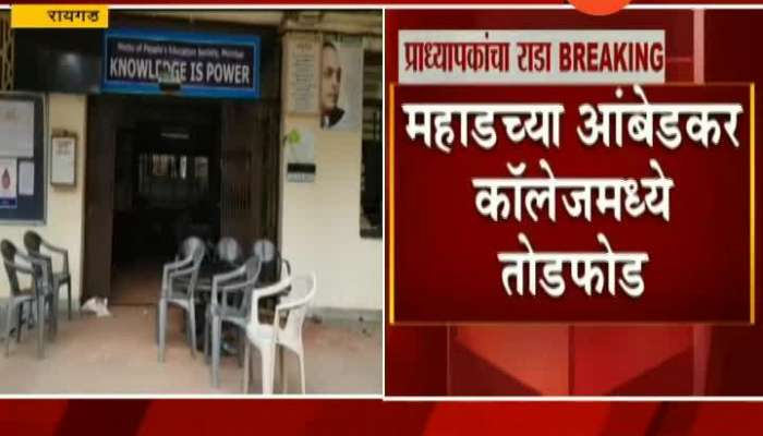 Raigad Mahad Chaos At Ambedkar College In Two Groups Of Professor