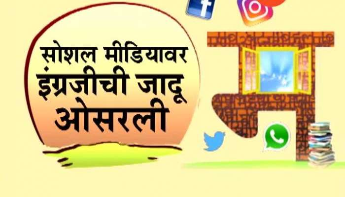 Nashik Marathi Language In Social Media
