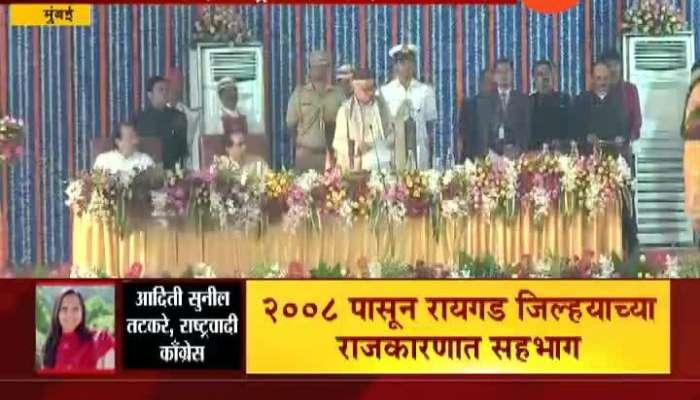 NCP Leader Aditi Tatkare Taking Oath As Cabinet Minister Of Maharashtra