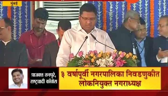 NCP Leader Prajakt Tanpure Taking Oath As Cabinet Minister Of Maharashtra