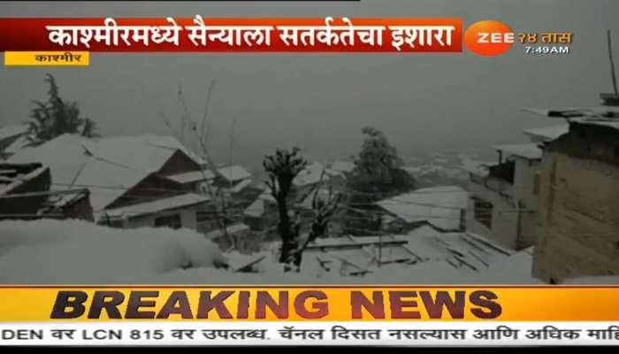 जम्मू-काश्मीरमध्ये भारतीय सेनेला सतर्कतेचा इशारा