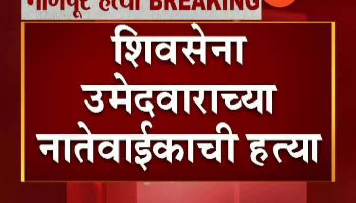 Nagpur Shiv Sena Candidate Relatives Murdered