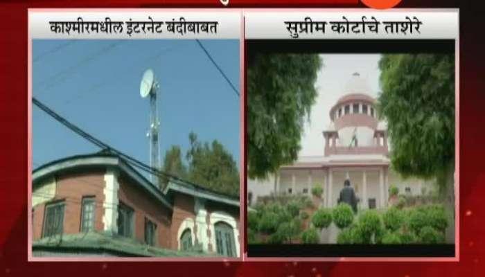 Supreme Court on Jammu kashmir Internet Banned