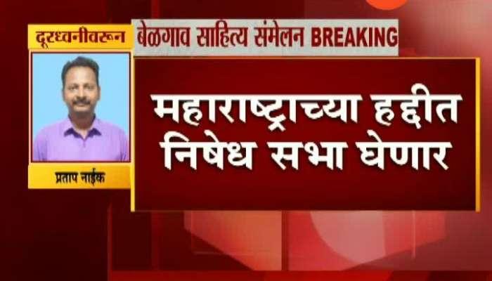 Karnataka Government Taking Strict Steps On Novelist Attended Marathi Sahitya Sanmelan